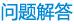 常見(jian)問(wen)題(ti)